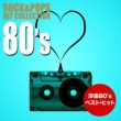 Various Artists 洋楽80'sベスト・ヒット曲集(Re-Recorded+Live)