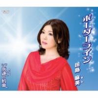 田島 麻美 永遠の約束(オリジナルカラオケ)