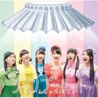 チームしゃちほこ Sweet Memories(Off Vocal)