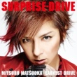 Mitsuru Matsuoka EARNEST DRIVE sing my song for you ~サヨナラの向こう側まで~