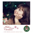 Cafe lounge Christmas Kids Loves Christmas 厳選 パーティーソング 2014