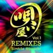 清木場 俊介 唄い屋・REMIXES Vol. 1