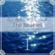 Relax α Wave 心と身体にやさしいα波 ~ The Beatles オルゴール・ベスト