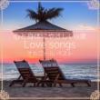 Relax α Wave 心と身体にやさしいα波 ~ Love songs オルゴール・ベスト