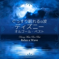 Relax α Wave 星に願いを (オルゴール)