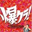 カルミナ四重奏団 爆クラ!VOL.01 CLASSIC RAVE -クラブ耳に贈るクラシック-