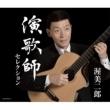 渥美二郎 演歌師セレクション