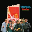 Popeda Harasoo [Remastered]