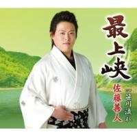 佐藤善人 笹川流れ(オリジナル・カラオケ)