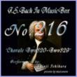石原眞治 バッハ・イン・オルゴール216 /コラール BWV320からBWV329