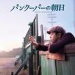 渡邊崇 バンクーバーの朝日 オリジナルサウンドトラック
