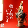 Various Artists 聴き初めジャズ4