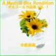オルゴールサウンド J-POP 中島美嘉 オルゴール作品集 VOL-1
