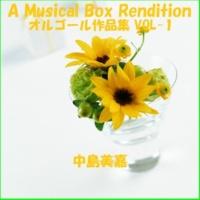 オルゴールサウンド J-POP 接吻 Originally Performed By 中島美嘉 (オルゴール)
