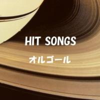 オルゴールサウンド J-POP Bittersweet  Originally Performed By 嵐 (オルゴール)