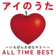 Ms.OOJA アイのうた ~ALL TIME BEST~