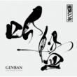浅草ジンタ 吟盤 -GINBAN-