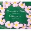 オータサン/OHTA-SAN(HERB OHTA) ハワイアン・タイム~ウクレレ・ソロ