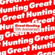 湯川潮音 Viva Great Hunting! 15th Anniversary