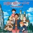 武部聡志 TVアニメ 『山賊の娘ローニャ』 オリジナルサウンドトラック