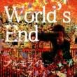 プルモライト World's End
