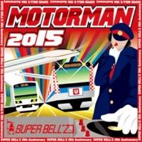 SUPER BELL''Z 日本鉄道党 党歌 アルトバージョン(カラオケ)