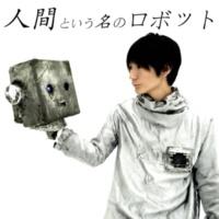 心を持ったロボット 人間という名のロボット