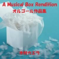 オルゴールサウンド J-POP Sun shower  Originally Performed By 木村カエラ (オルゴール)