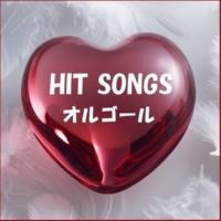 オルゴールサウンド J-POP あたしの向こう Originally Performed By aiko (オルゴール)