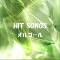 オルゴールサウンド J-POP オリーブの首飾り ~El Bimbo~ Originally Performed By Paul Mauriat (オルゴール)
