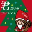 Rune 君だけのクリスマス