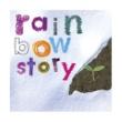ロクセンチ rainbow story