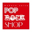 斎藤 誠 POP ROCK SHOP