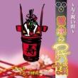 Various Artists 決定版・日本の民謡 ~寿・祝い唄~