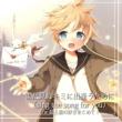 ムスカP(狐夢想) まだ見ぬキミに出逢うために (sing the song for you) (狐夢想 loves 鏡音レン)