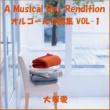 オルゴールサウンド J-POP 大塚愛 オルゴール作品集 VOL-1