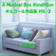 オルゴールサウンド J-POP 大塚愛 オルゴール作品集 VOL-2