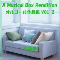 オルゴールサウンド J-POP Happy Days  Originally Performed By 大塚愛 (オルゴール)