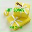 オルゴールサウンド J-POP オルゴール J-POP HIT VOL-373
