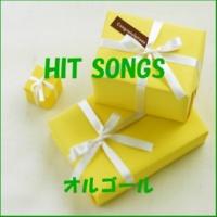 オルゴールサウンド J-POP 悲しき願い ~Don't Let Me Be Misunderstood~ Originally Performed By アニマルズ (オルゴール)