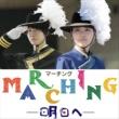 宮本貴奈 マーチング-明日へ-オリジナル・サウンドトラック