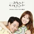Orange Caramel ドラマ「大丈夫、愛だ」OST Vol.2