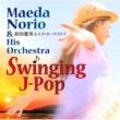 前田憲男&ヒズ・オーケストラ Swinging J-Pop