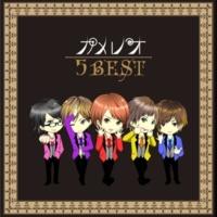 カメレオ 関係ナイ (5 BEST ver.)