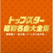 初代コロムビア・ローズ 東京行進曲