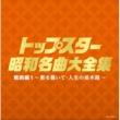 北島三郎 (決定盤)トップスター昭和名曲大全集 戦前編1~影を慕いて・人生の並木路~