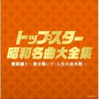 伊藤久男 露営の歌