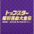 渡辺はま子 (決定盤)トップスター昭和名曲大全集 戦前編2~蘇州夜曲・誰か故郷を想わざる~