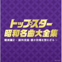 伊藤久男 熱砂の誓い(建設の歌)