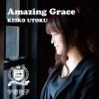 宇徳敬子 Amazing Grace